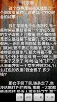Screenshot of 在线鬼故事