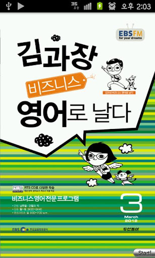 EBS FM 김과장 비즈니스영어 2012.3월호