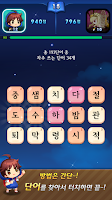 Screenshot of 우리말원정대 for Kakao
