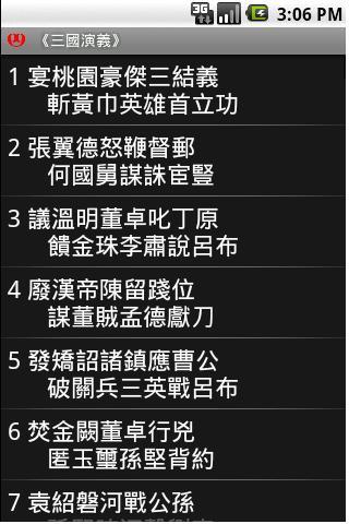 【免費娛樂App】發聲好書:三國演義:學做領袖學智謀-APP點子