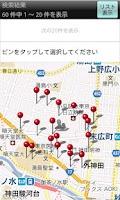 Screenshot of 全国病院検索forポケットメディカ