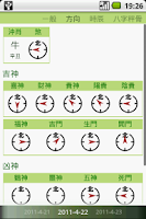 Screenshot of Chinsoft Lunar Calendar