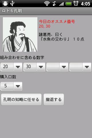 ロト6孔明
