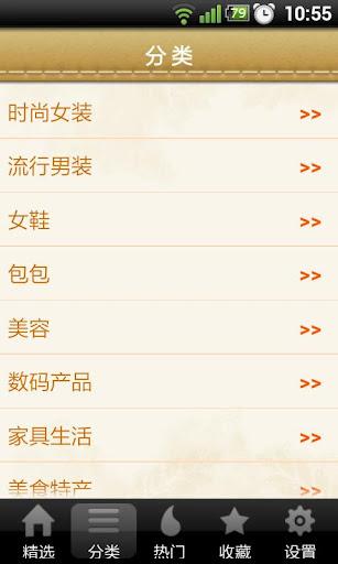 【免費生活App】淘寶折上折-APP點子
