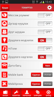 Screenshot of MobiCom