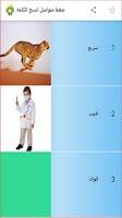 Screenshot of اربعة صور (الحل).