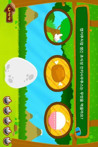 【免費教育App】Why? Kids 공룡-APP點子