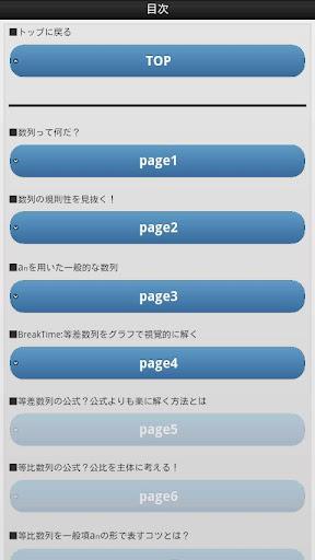 数列~東大生が教えるビジュアル数学教科書