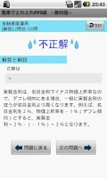 Screenshot of 電車でとれとれFP3級 2015年5月版 - 無料版 -