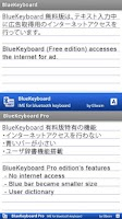 Screenshot of BlueKeyboard Pro JP