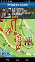 Screenshot of 淡水方便玩