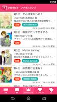 Screenshot of BL小説とイラスト BLove(ビーラブ)