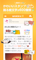 Screenshot of みんなの交換日記 wakka