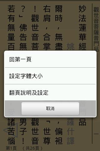 【免費生活App】普門品-APP點子