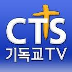 CTS (기독교TV,기독교방송,설교,성경,CCM,찬양) icon