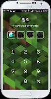 Screenshot of 카카오톡 마인크래프트 테마