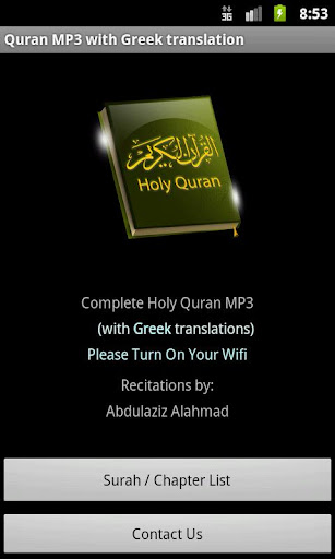 Quran MP3 With Greek