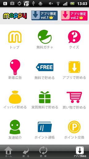 お金が貯まるモッピーアプリ★