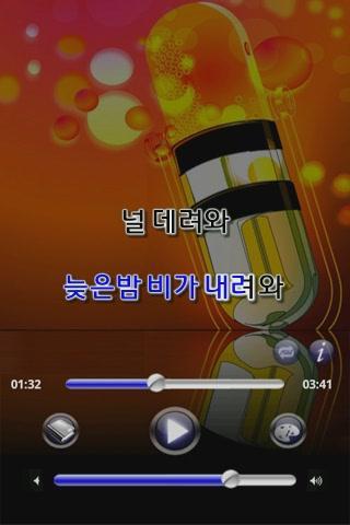 거짓말 - 빅뱅[노래방]