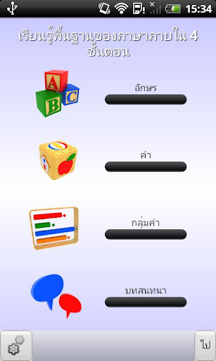 玩教育App|English for Thai Speakers免費|APP試玩