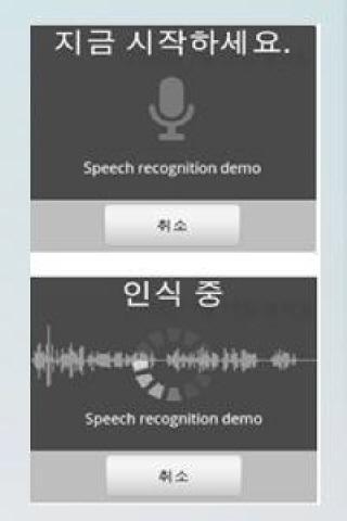 음성 검색 앱