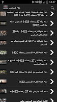 Screenshot of دعاء للسديس