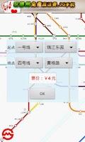 Screenshot of Shanghai Metro