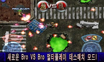 Screenshot of 건 브로스