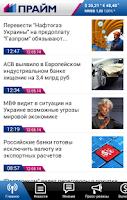 Screenshot of ПРАЙМ