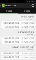 Screenshot of uLive גישה קלה לאוניברסיטה
