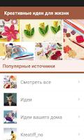 Screenshot of Креативные идеи для жизни