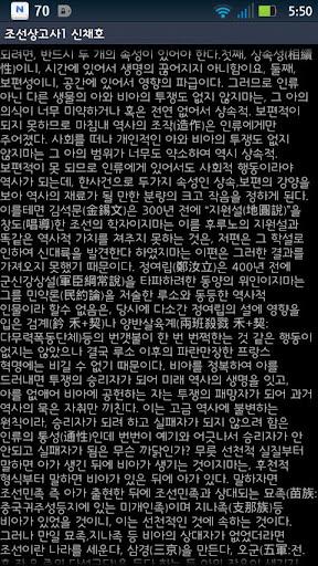 조선상고사8
