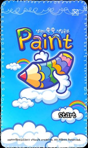 [HD] Paint Study_TAB Kids