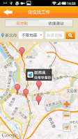 Screenshot of 新北市GoodJob