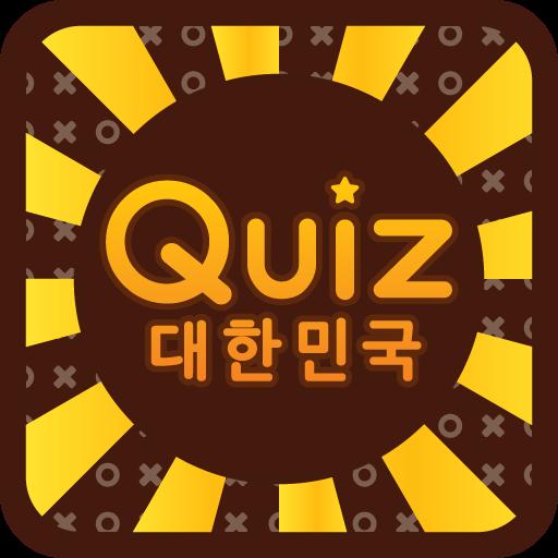 퀴즈 대한민국 解謎 App LOGO-硬是要APP