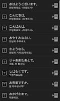 Screenshot of 동시통역 일본어회화 맛보기