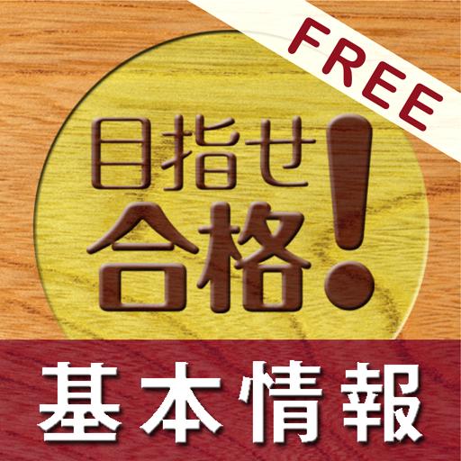基本情報 対策演習 FREE 教育 App LOGO-APP開箱王