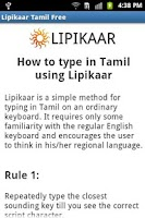 Screenshot of Lipikaar Tamil Keyboard Trial