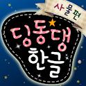 딩동댕 한글 - 사물편 icon