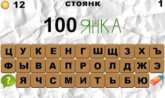 Screenshot of 100 Ребусов для детей