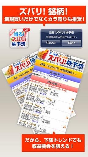 当るズバリ株予想【無料版】株式の買い銘柄&売り銘柄を毎日公開