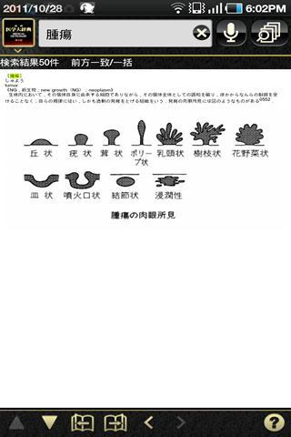【免費醫療App】医学大辞典+医学略語コンパクト(医歯薬出版)-APP點子