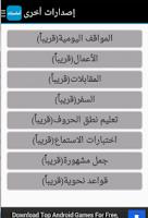 Screenshot of الناطق - أساسيات