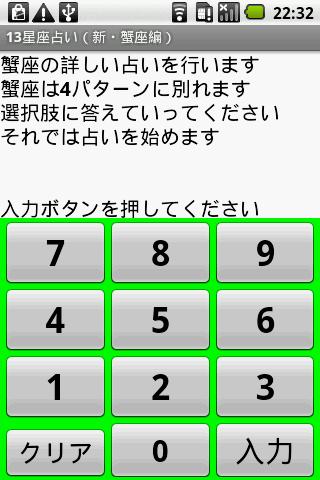 13星座占い(新・蟹座編)