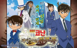 Screenshot of Detective Conan Kako Prelude