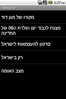 Screenshot of יום עצמאות