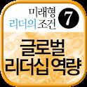 미래형 리더의 조건 제7강 : 글로벌 리더십 역량 icon