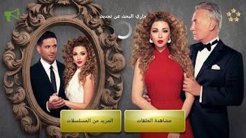 Screenshot of مسلسل إتهام