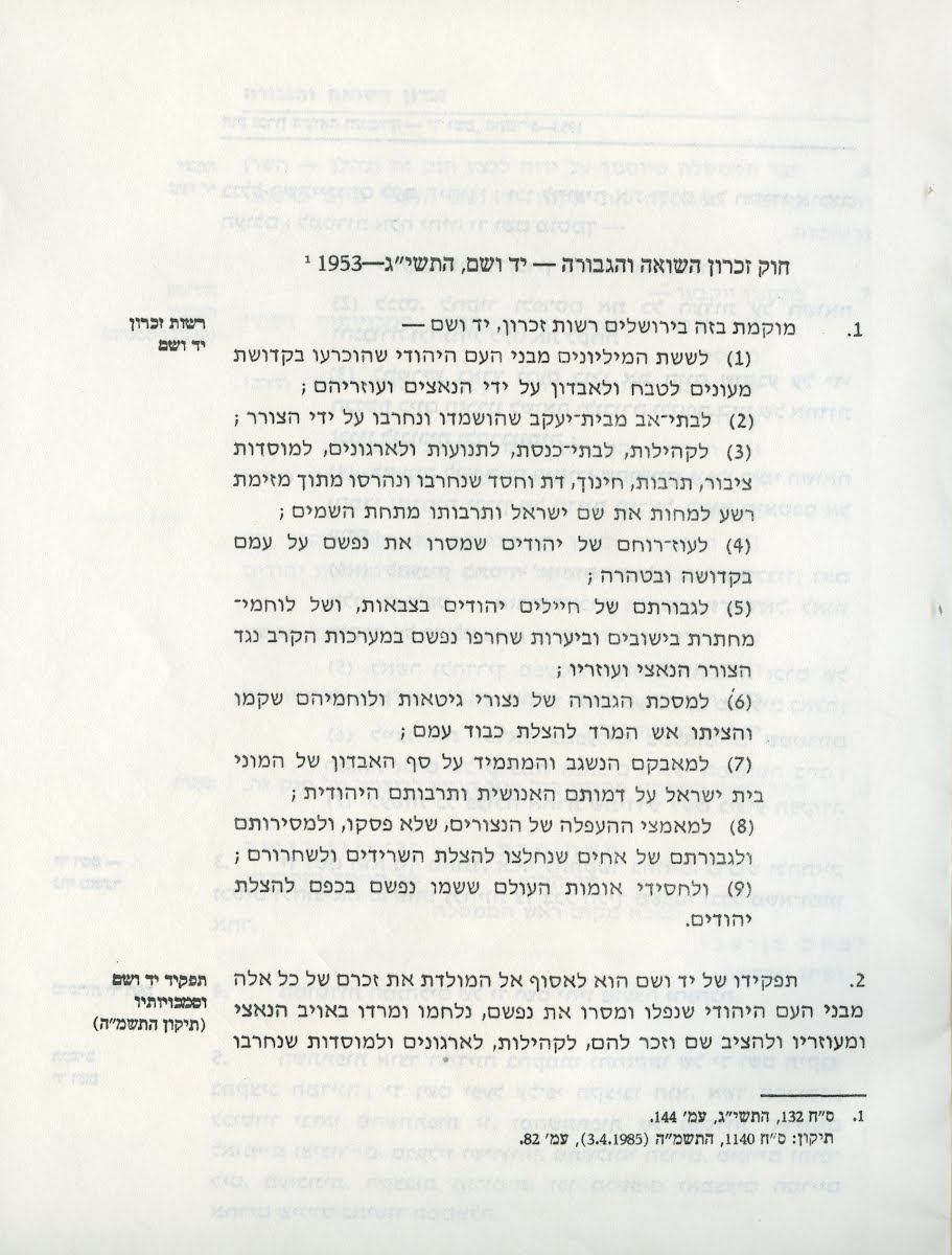 The Yad Vashem law
