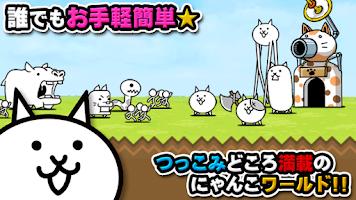 Screenshot of にゃんこ大戦争